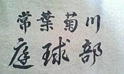 常葉菊川庭球部
