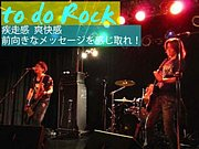 ★to do Rock★
