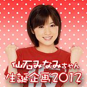 仙石みなみ生誕企画2012