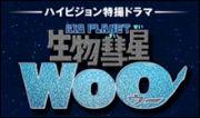 生物彗星WoO