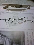 関沢小学校☆父母&祖父母の会