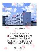 豊橋市立吉田方中学校