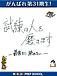 黒川日本史を愛する会