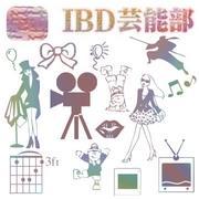 IBD芸能部