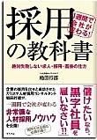 『採用の教科書』