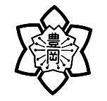水海道市立豊岡小学校タメーズ