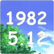 1982年5月12日生まれ