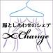 xChange 服としあわせのシェア
