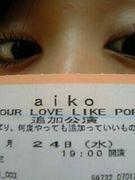 aikoのチケットに命をかける!!