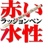 赤い水性★ラッションペン