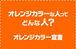 ◆オレンジ◇
