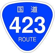 国道423号線のコミュ♪