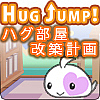 HugJump! サポートコミュニティ