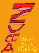 ZUCCA(スノーボード同好会)