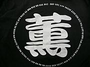 美高17期生 薫組