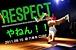 RESPECTやねん!!!