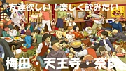 友達の輪♪大阪奈良和歌山