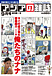アジアの雑誌