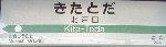 北戸田駅(北戸田)