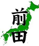前田独裁クルー