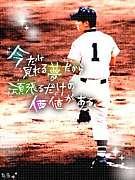 """.・*゚・本太中+゚-野球部-⌒★"""""""