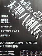 舞台「天聖八剣伝」