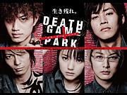 デスゲームパーク—D・G・P—