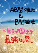 AB型彼氏&B型彼女