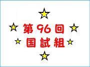 ☆第96回国試組☆