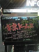 東京ドームス