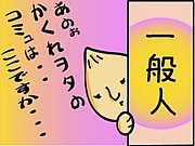 隠れヲタ 集まれ!!