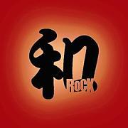 和ROCK