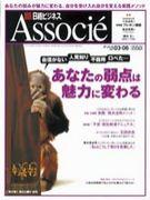 アソシエでR25な雑誌会