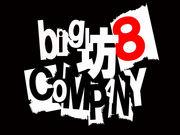 big坊8 COMPANY