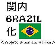 関内ブラジル化計画