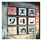 天満ワヰン酒場 Nido