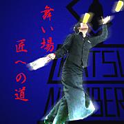 〜舞い場【匠】への道〜マイバー