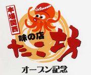 味の店 たこ坊 会津若松店