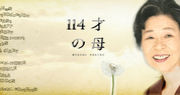 東日本ギリギリ連盟