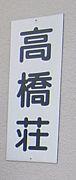 高橋荘 xxx