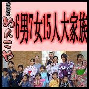 6男7女15人大家族 【細野家】
