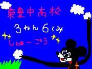 ヒガトヨ★3−6♪29期生