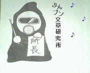 ☆ぶんブン文章研究所☆