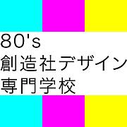 80's創造社デザイン専門学校