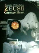 ZEUS2カルネージハート