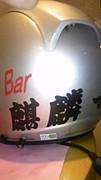 Team BAR麒麟 Racing