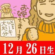 12月26日生まれの人♪