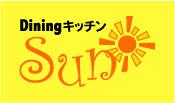 Diningキッチン Sun