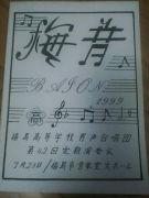 福島県立福島高校合唱団