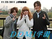 D.D.M.I学 園